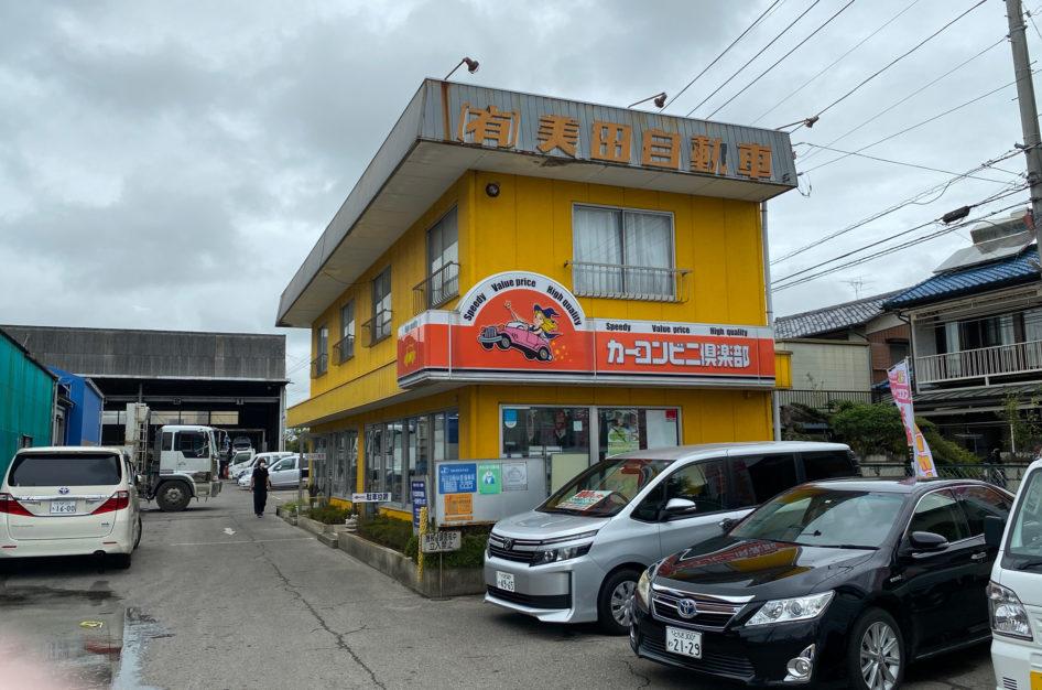 美田自動車整備工場